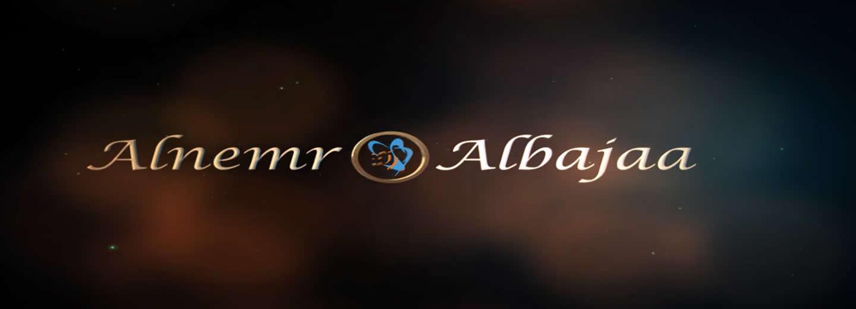 Alnemr_Albajaa